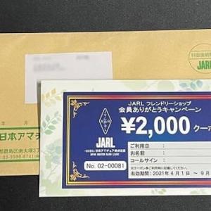 JARLから「クーポン券」届く