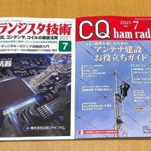 CQ誌7月号&トラ技7月号購入
