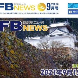 FBNews 9月15日号配信される