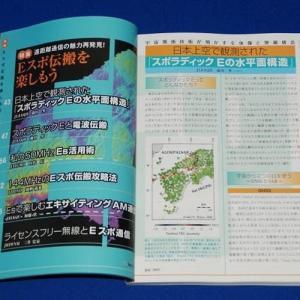 CQ誌 7月号の感想(その2)