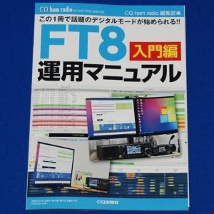 CQ誌 7月号の感想(その4)