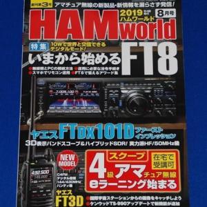 HAM world 8月号の感想(その1)