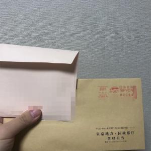 物騒な書類が到着。。