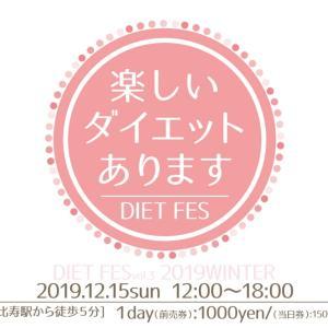 ダイエットフェス出展ブース紹介しています☆