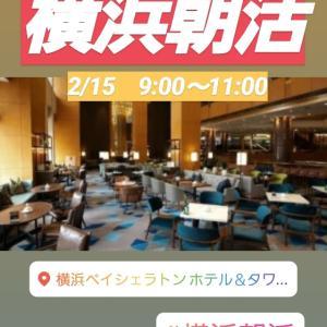2月15日(土)第2回横浜朝活