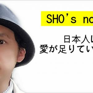 日本人は愛が足りていない?