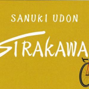 【讃岐うどん】店主がアマチュア落語家けんうどん屋さんの『SIRAKAWA』