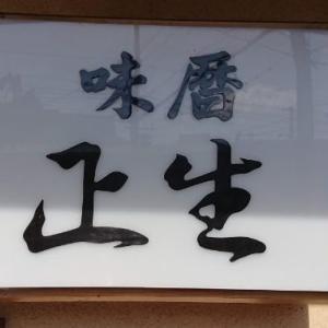 松山市駅周辺でお魚系のランチがコスパ抜群の『味暦 正生(しょうぶ)』