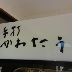 【讃岐うどん】空港の近くで鍋焼きうどんが有名な『かわたうどん』
