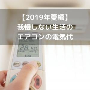 我慢しない生活のエアコンの電気代【2019年夏編】