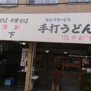【讃岐うどん】朝から近所の人で賑わう『松下製麺所』