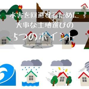 水害を回避するための土地選びの5つのポイント