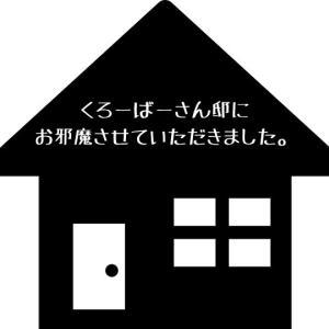 泉北ホームで家を建てられたくろーばーさん邸にお邪魔させていただきました。