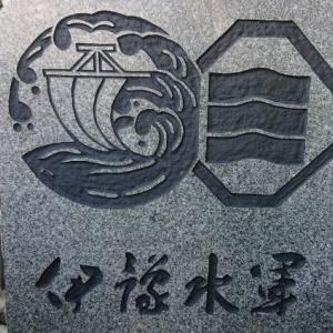 瀬戸内海を望みながら地元の海鮮を使った料理が楽しめる『伊豫水軍』