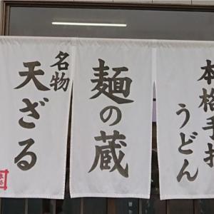 【讃岐うどん】ボリューム満点の天ざるが名物のうどん屋『麺の蔵』