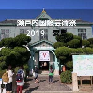 瀬戸内国際芸術祭2019 粟島