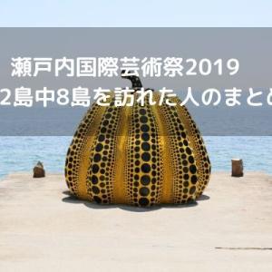 瀬戸内国際芸術祭2019 12島中8島を訪れた人のまとめ