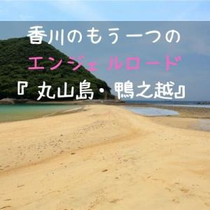 香川のもう一つのエンジェルロード『丸山島・鴨之越』
