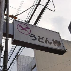 【讃岐うどん】高松中心部で夜うどんが楽しめる『うどん棒』