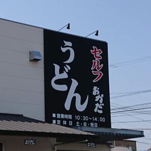 【讃岐うどん】超有名店『おか泉』の味を気軽に楽しめる『セルフうどんおかだ』