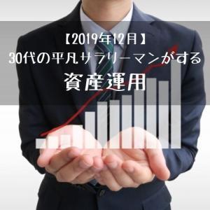 【資産運用の状況を公開】30代の平凡サラリーマンがする資産運用【2019年12月】
