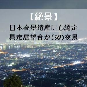 【絶景】日本夜景遺産にも認定されている四国中央市の具定展望台からの夜景