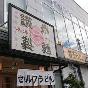 【讃岐うどん】大きな駐車場と朝うどんが嬉しい『讃州製麺』