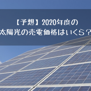 【予想】2020年度の太陽光の売電価格はいくら?