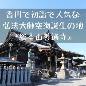 香川で初詣で人気な弘法大師空海誕生の地『総本山善通寺』
