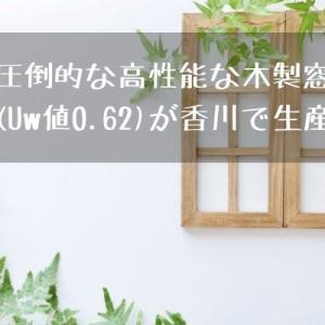 圧倒的な高性能な木製窓(Uw値0.62)が香川で生産