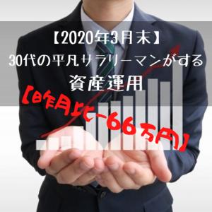 【昨月比-66万円】30代の平凡サラリーマンの資産運用の状況を公開【2020年3月末】
