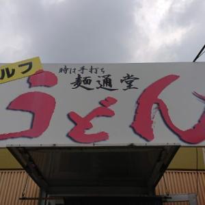 【讃岐うどん】太麺と細麺が選べるうどん屋『麺通堂 郡家店』