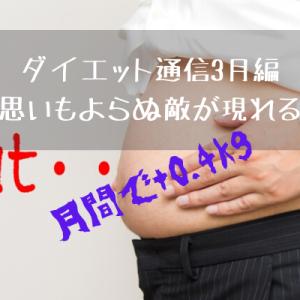 ダイエット通信3月編『思いもよらぬ敵が現れる』月間で+0.4kg