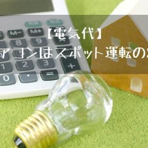 【電気代】エアコンはスポット運転の3月