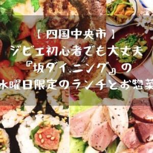 【四国中央市】ジビエ初心者でも大丈夫『坂ダイ.ニング』の水曜日限定のランチとお惣菜