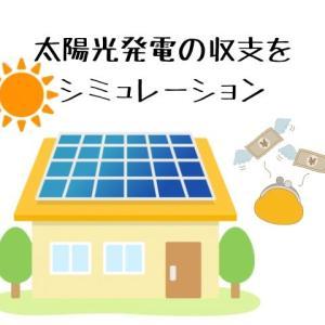 太陽光発電の収支をしっかりとシミュレーションしてみた