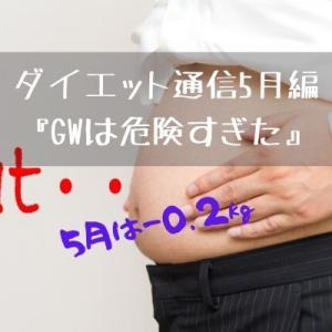 ダイエット通信5月編『GWは危険すぎた』月間で-0.2kg