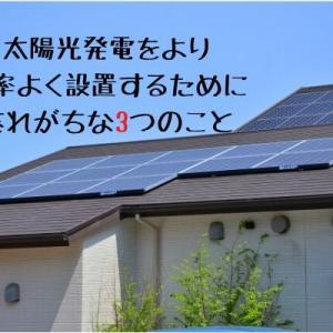 太陽光発電をより効率よく設置するために忘れがちな3つのこと