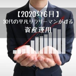 【プラ転にはまだ遠い】30代の平凡サラリーマンの資産運用の状況を公開【2020年6月】