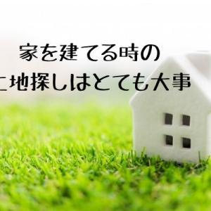 家を建てる時の土地探しはとても大事