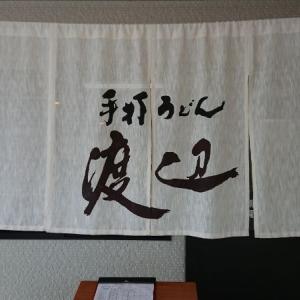【讃岐うどん】木の葉型の天ぷらが名物の『手打ちうどん丸亀渡辺』