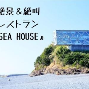 【高知】絶景かつ絶叫のレストラン『SEA HOUSE』