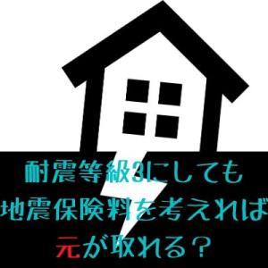 耐震等級3にしても地震保険料を考えれば元が取れる?