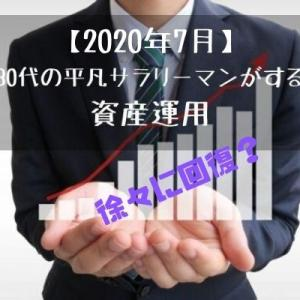【徐々に回復?】30代の平凡サラリーマンの資産運用の状況を公開【2020年7月】
