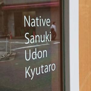 【讃岐うどん(大阪)】大阪で本格的な讃岐うどんが食べられる『Udon Kyutaro』