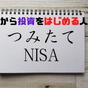 今から投資をはじめる人は『つみたてNISA』