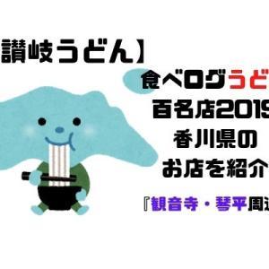 【讃岐うどん】食べログうどん百名店2019の香川県のお店を紹介『観音寺・琴平周辺』
