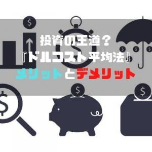 投資の王道?『ドルコスト平均法』のメリットとデメリット