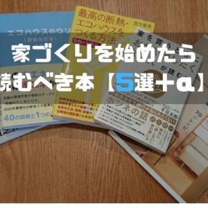 家づくりを始めたら読むべき本 【5選+α】