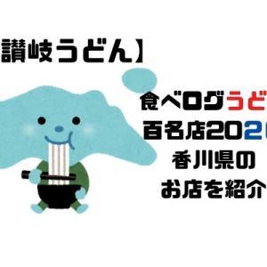 【讃岐うどん】食べログうどん百名店2020の香川県のお店を紹介part2
